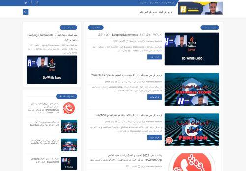 لقطة شاشة لموقع واتساب حميد الرداعي بتاريخ 30/06/2021 بواسطة دليل مواقع تبادل بالمجان