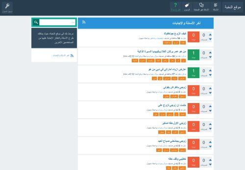 لقطة شاشة لموقع موقع النخبة بتاريخ 30/06/2021 بواسطة دليل مواقع تبادل بالمجان