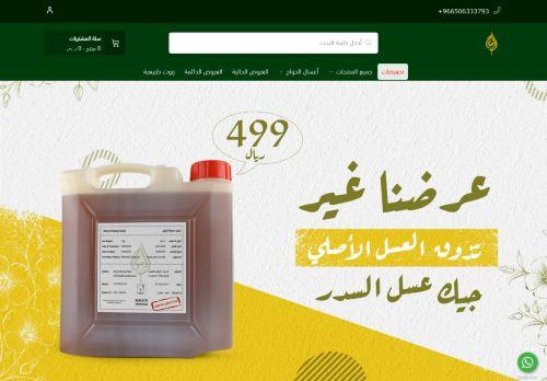 لقطة شاشة لموقع متجر الحواج للعسل والزيوت الطبيعية بتاريخ 30/06/2021 بواسطة دليل مواقع تبادل بالمجان