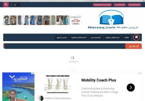 لقطة شاشة لموقع دروس متنوعةmarzaq.com بتاريخ 02/07/2021 بواسطة دليل مواقع تبادل بالمجان