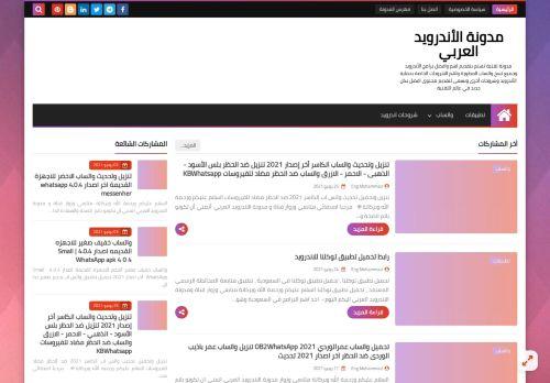 لقطة شاشة لموقع مدونة الاندرويد العربي بتاريخ 02/07/2021 بواسطة دليل مواقع تبادل بالمجان