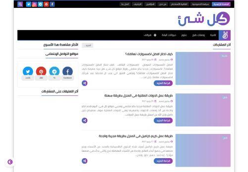 لقطة شاشة لموقع موقع كل شئ بتاريخ 05/07/2021 بواسطة دليل مواقع تبادل بالمجان
