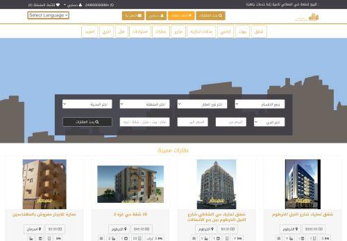 لقطة شاشة لموقع سمسار للتسويق العقاري متخصص في بيع وشراء وتسويق كافة العقارات بتاريخ 05/07/2021 بواسطة دليل مواقع تبادل بالمجان