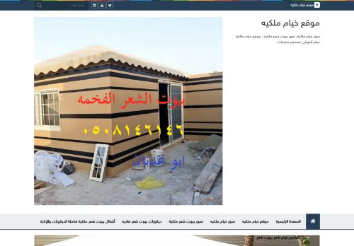لقطة شاشة لموقع صور خيام ملكية بتاريخ 12/07/2021 بواسطة دليل مواقع تبادل بالمجان