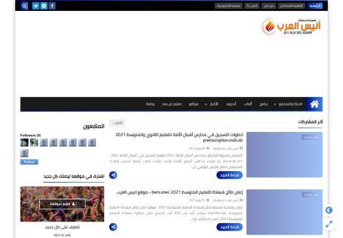 لقطة شاشة لموقع أنيس العرب بتاريخ 14/07/2021 بواسطة دليل مواقع تبادل بالمجان