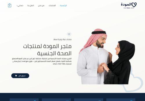 لقطة شاشة لموقع متجر المودة بتاريخ 19/07/2021 بواسطة دليل مواقع تبادل بالمجان