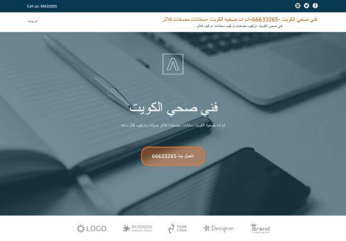 لقطة شاشة لموقع فني صحي الكويت بتاريخ 19/07/2021 بواسطة دليل مواقع تبادل بالمجان