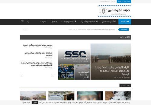 لقطة شاشة لموقع صوت المهمشين بتاريخ 22/07/2021 بواسطة دليل مواقع تبادل بالمجان
