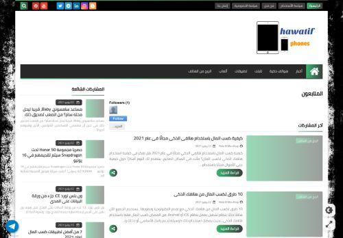 لقطة شاشة لموقع hawatif phones هواتف فونز بتاريخ 24/07/2021 بواسطة دليل مواقع تبادل بالمجان