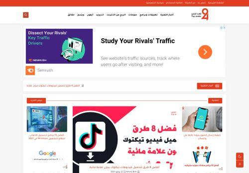 لقطة شاشة لموقع top arabic بتاريخ 26/07/2021 بواسطة دليل مواقع تبادل بالمجان