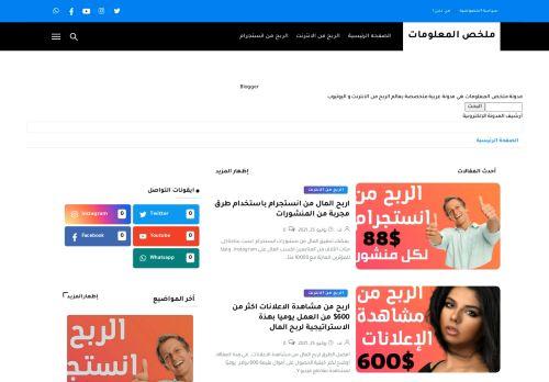 لقطة شاشة لموقع ملخص المعلومات بتاريخ 26/07/2021 بواسطة دليل مواقع تبادل بالمجان