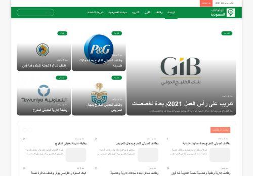 لقطة شاشة لموقع وظائف السعودية بتاريخ 26/07/2021 بواسطة دليل مواقع تبادل بالمجان