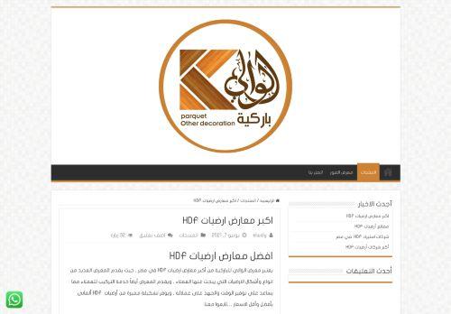 لقطة شاشة لموقع معارض أرضيات hdf بتاريخ 26/07/2021 بواسطة دليل مواقع تبادل بالمجان