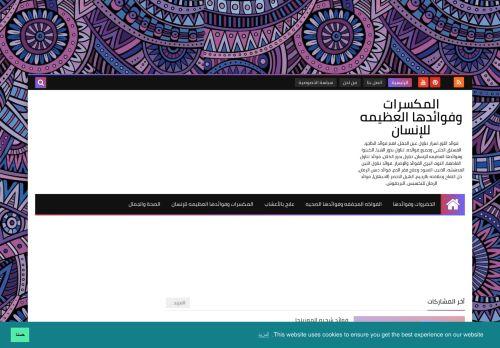 لقطة شاشة لموقع المكسرات وفوائدها العظيمه للإنسان بتاريخ 26/07/2021 بواسطة دليل مواقع تبادل بالمجان