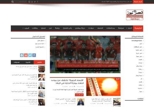 لقطة شاشة لموقع العصر نيوز بتاريخ 28/07/2021 بواسطة دليل مواقع تبادل بالمجان
