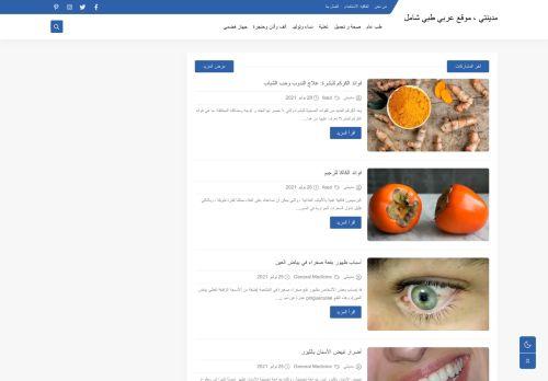 لقطة شاشة لموقع مدينتي ، موقع عربي طبي شامل بتاريخ 29/07/2021 بواسطة دليل مواقع تبادل بالمجان