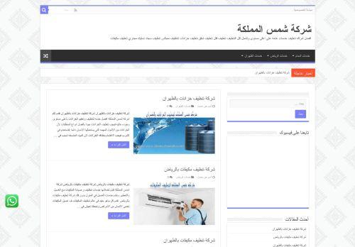 لقطة شاشة لموقع شركة شمس المملكة للخدمات المنزلية بالدمام بتاريخ 29/07/2021 بواسطة دليل مواقع تبادل بالمجان