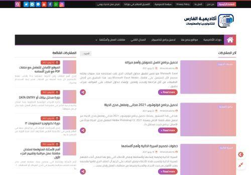 لقطة شاشة لموقع أكاديمية الفارس للتكنولوجيا والمعلومات بتاريخ 29/07/2021 بواسطة دليل مواقع تبادل بالمجان