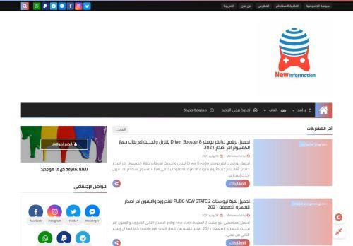لقطة شاشة لموقع معلومه جديده new information بتاريخ 29/07/2021 بواسطة دليل مواقع تبادل بالمجان
