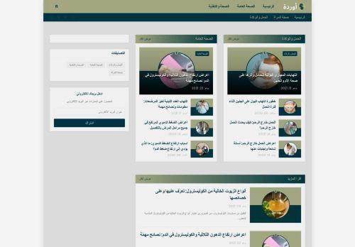 لقطة شاشة لموقع أوردة بتاريخ 29/07/2021 بواسطة دليل مواقع تبادل بالمجان