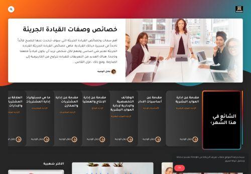 لقطة شاشة لموقع رفقاء المال والأعمال بتاريخ 31/07/2021 بواسطة دليل مواقع تبادل بالمجان