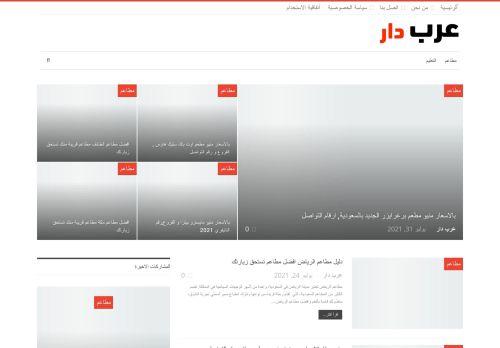 لقطة شاشة لموقع عرب دار بتاريخ 02/08/2021 بواسطة دليل مواقع تبادل بالمجان