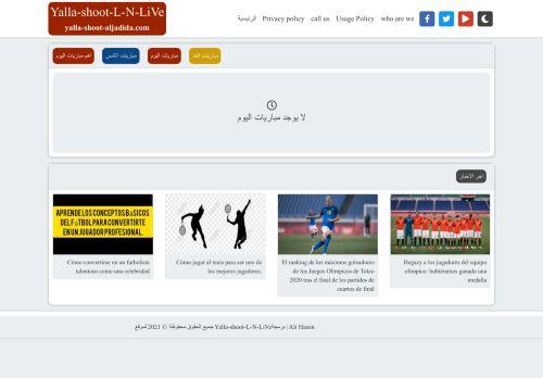 لقطة شاشة لموقع Yalla-shoot-L-N بتاريخ 02/08/2021 بواسطة دليل مواقع تبادل بالمجان