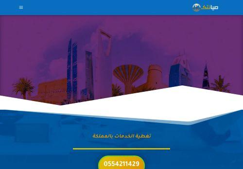 لقطة شاشة لموقع صيانتك للبيت العصري بتاريخ 02/08/2021 بواسطة دليل مواقع تبادل بالمجان