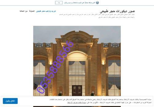 لقطة شاشة لموقع صور حجر واجهات بتاريخ 03/08/2021 بواسطة دليل مواقع تبادل بالمجان