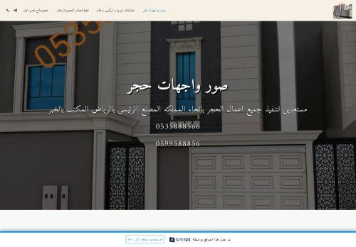 لقطة شاشة لموقع صور حجر واجهات بتاريخ 04/08/2021 بواسطة دليل مواقع تبادل بالمجان