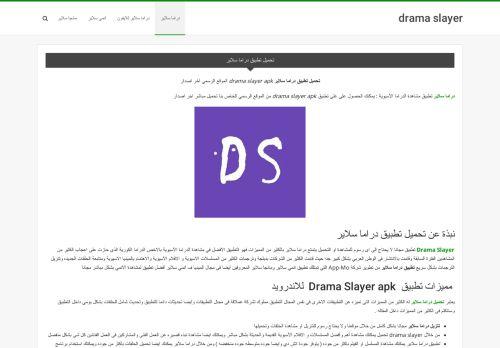 لقطة شاشة لموقع تحميل دراما سلاير بتاريخ 03/08/2021 بواسطة دليل مواقع تبادل بالمجان
