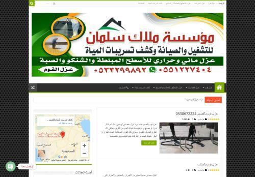 لقطة شاشة لموقع مؤسسة ملاك سلمان بتاريخ 03/08/2021 بواسطة دليل مواقع تبادل بالمجان