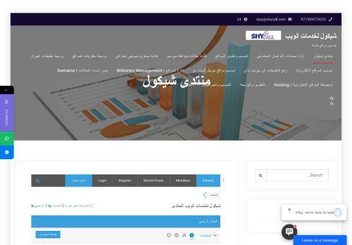 لقطة شاشة لموقع شيكول لخدمات الويب بتاريخ 04/08/2021 بواسطة دليل مواقع تبادل بالمجان