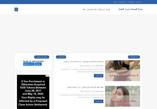 لقطة شاشة لموقع مدونة الصحة وأسرار الجمال بتاريخ 06/08/2021 بواسطة دليل مواقع تبادل بالمجان