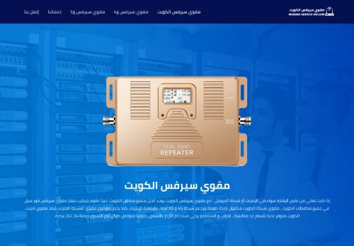 لقطة شاشة لموقع مقوي سيرفس الكويت بتاريخ 07/08/2021 بواسطة دليل مواقع تبادل بالمجان