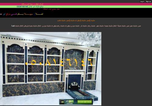 لقطة شاشة لموقع صور تصميم مشبات مودرن بتاريخ 11/08/2021 بواسطة دليل مواقع تبادل بالمجان