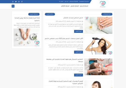 لقطة شاشة لموقع body care : دليلك نحو العناية بالجسم والجمال بتاريخ 12/08/2021 بواسطة دليل مواقع تبادل بالمجان