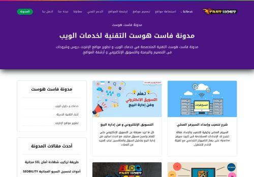 لقطة شاشة لموقع مدونة فاست هوست التقنية بتاريخ 13/08/2021 بواسطة دليل مواقع تبادل بالمجان