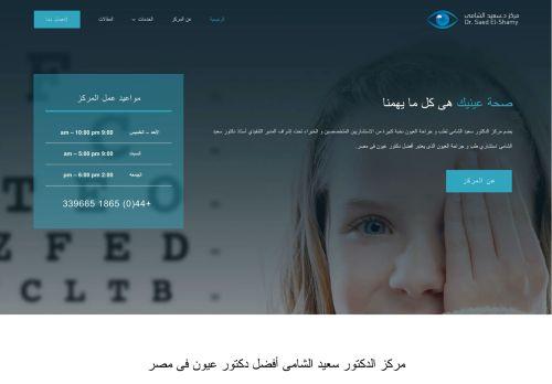 لقطة شاشة لموقع افضل دكتور عيون فى مصر بتاريخ 15/08/2021 بواسطة دليل مواقع تبادل بالمجان