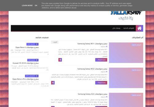 لقطة شاشة لموقع يلا نشوف - Yalla Nshof بتاريخ 17/08/2021 بواسطة دليل مواقع تبادل بالمجان
