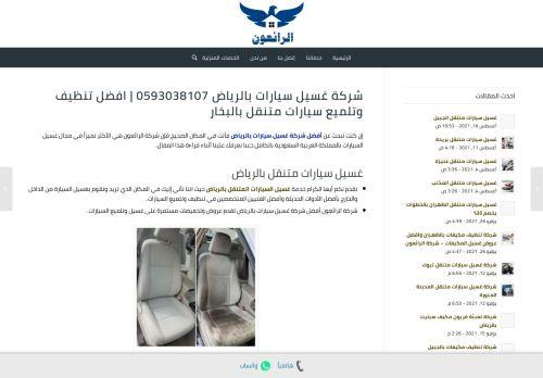 لقطة شاشة لموقع شركة غسيل سيارات بتاريخ 17/08/2021 بواسطة دليل مواقع تبادل بالمجان