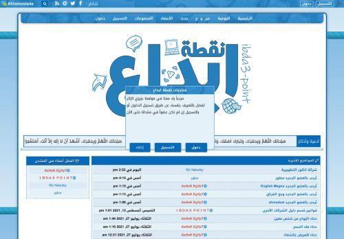 لقطة شاشة لموقع منتديات نقطة ابداع بتاريخ 17/08/2021 بواسطة دليل مواقع تبادل بالمجان