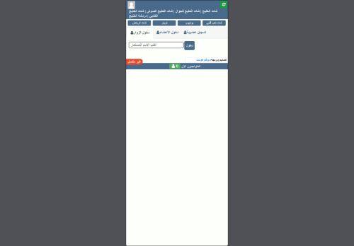 لقطة شاشة لموقع شات الخليج   شات الخليج للجوال   شات الخليج الصوتي   شات الخليج الكتابي   دردشة الخليج بتاريخ 17/08/2021 بواسطة دليل مواقع تبادل بالمجان