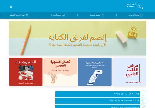 لقطة شاشة لموقع الطب العربي بتاريخ 17/08/2021 بواسطة دليل مواقع تبادل بالمجان