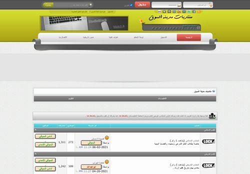 لقطة شاشة لموقع منتديات مدينة السوق بتاريخ 18/08/2021 بواسطة دليل مواقع تبادل بالمجان