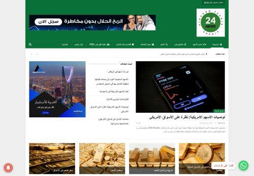 لقطة شاشة لموقع لايف 24 السعودية بتاريخ 18/08/2021 بواسطة دليل مواقع تبادل بالمجان