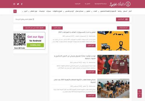 لقطة شاشة لموقع دليلك عربي بتاريخ 21/08/2021 بواسطة دليل مواقع تبادل بالمجان