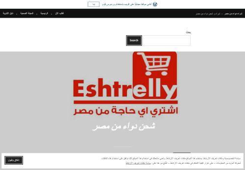 لقطة شاشة لموقع شراء من مصر بتاريخ 21/08/2021 بواسطة دليل مواقع تبادل بالمجان