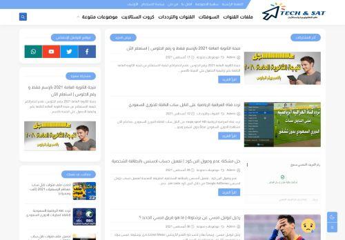لقطة شاشة لموقع تقنولوجيا | التكنولوجيا وعالم التقنية بتاريخ 21/08/2021 بواسطة دليل مواقع تبادل بالمجان