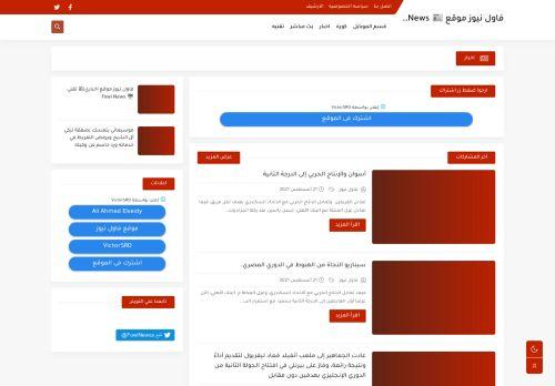لقطة شاشة لموقع فاول نيوز موقع اخباري  ???? Fowl News بتاريخ 22/08/2021 بواسطة دليل مواقع تبادل بالمجان